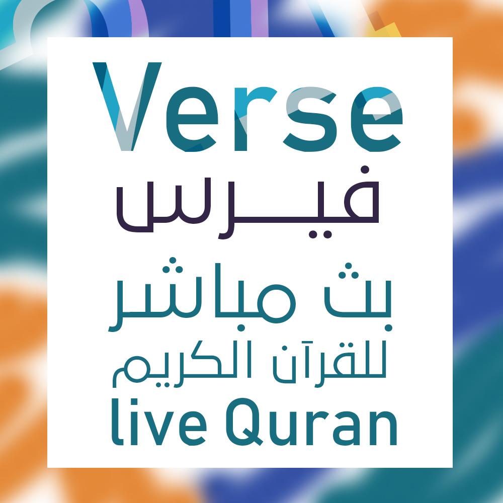 Verse 24/7 Holy Quran