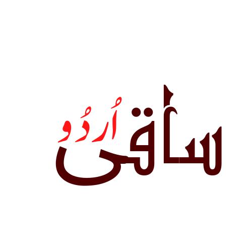 Saqi Urdu ???? ????