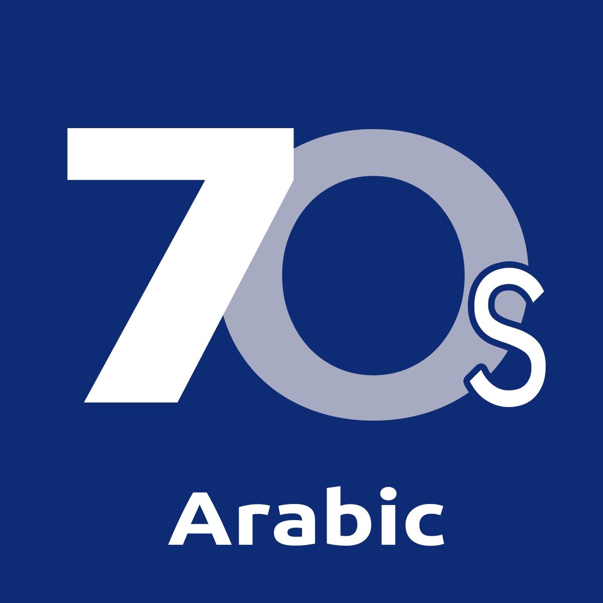 70s Arabic Music (GLWiZ)
