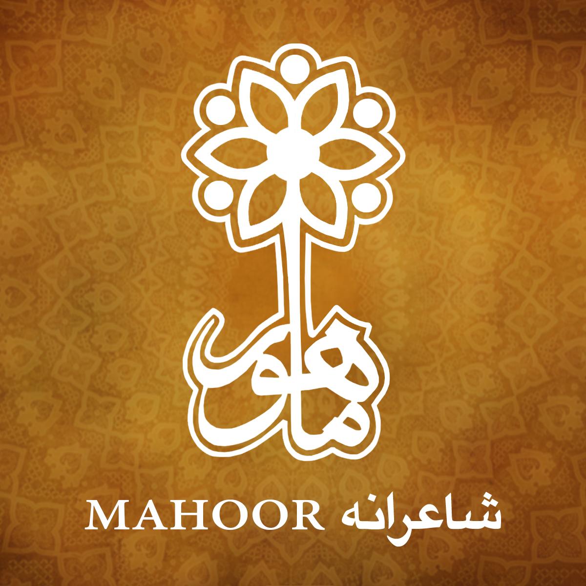 Radio Mahoor-Shaer (GLWiZ) Persian Farsi Iranian
