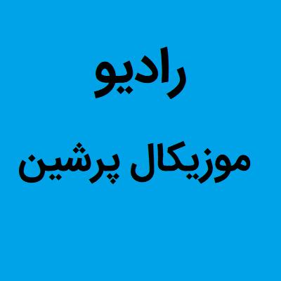 Radio Musical Persian