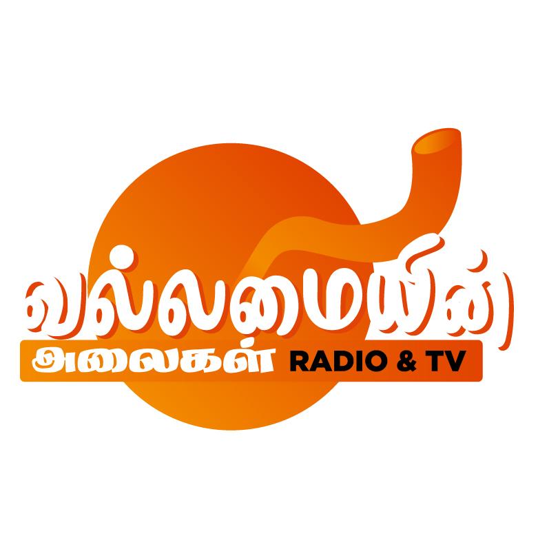 Vallamaiyin Alaikal - Tamil Christian Radio