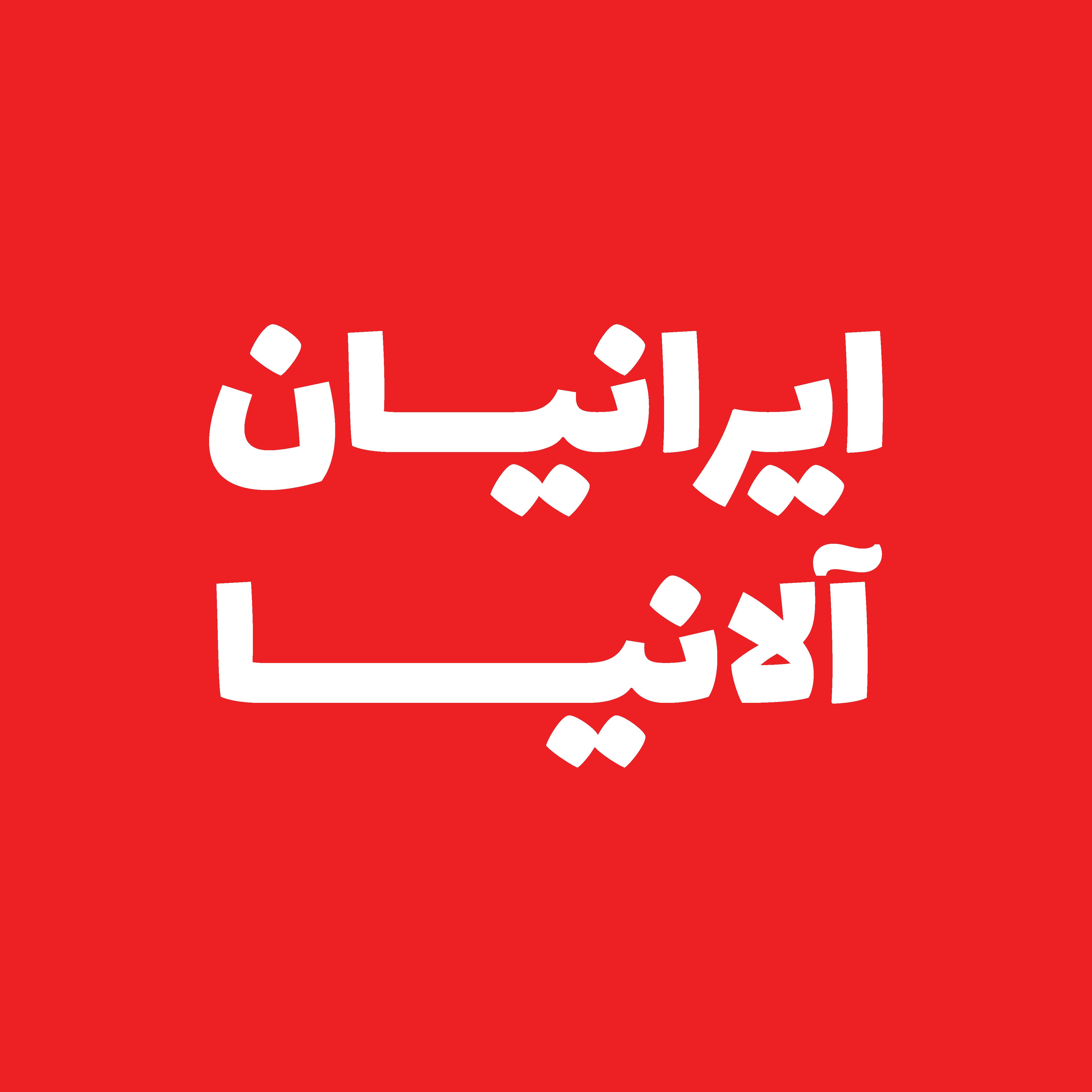 Iranian Alanya
