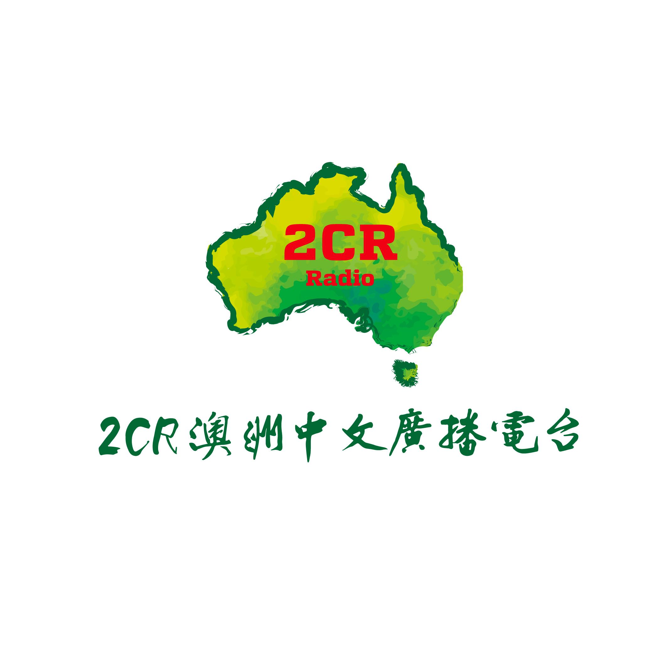 2CR Australia Chinese Radio Station