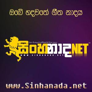 Sinhanada Radio