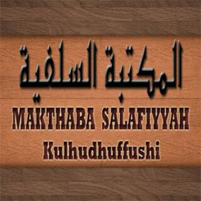 Kulhudhuffushi Salafi Radio