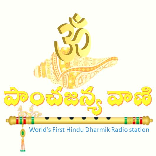 panchajanyavani
