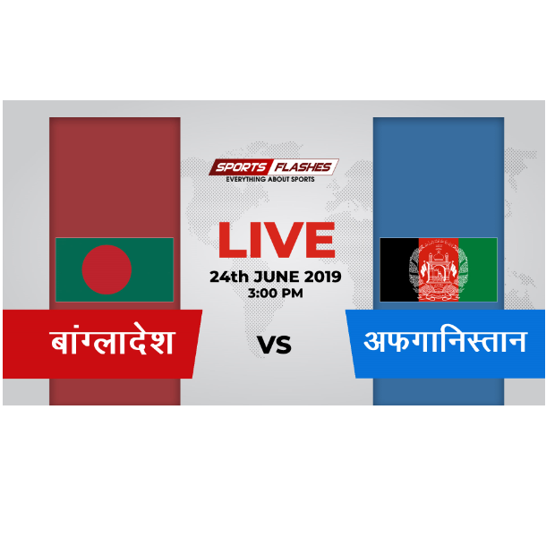 World Cup 2019: Bangladesh vs Afghanistan Hindi Commentary