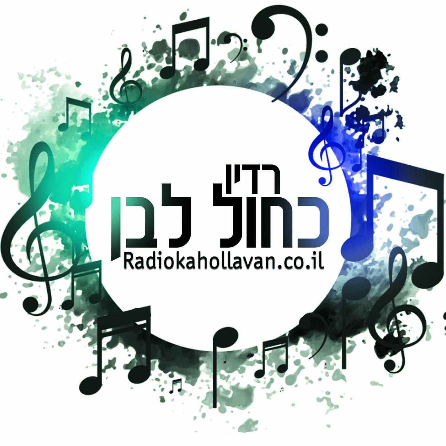 radio-kahol lavan