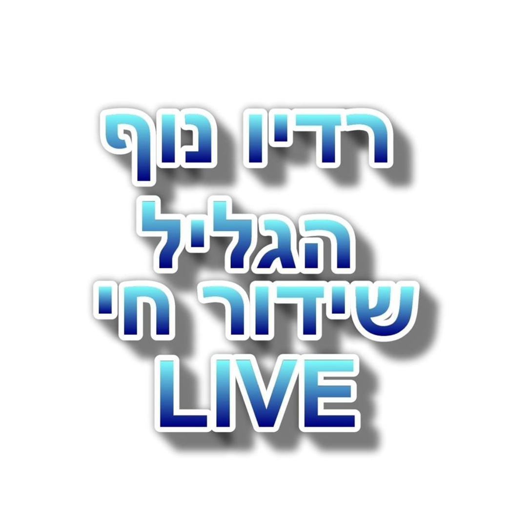 Radio Nof HaGaIiI