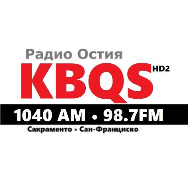 98.7-2 KBQS-HD2