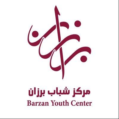 Barzan Youth Center
