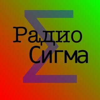 Radio Sigma Republike Srbije