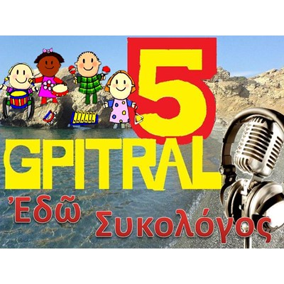 SYKOLOGOS 5 KIDS HIT SCHOOL RADIO LEARNING GREECE CRETE VIANNOS