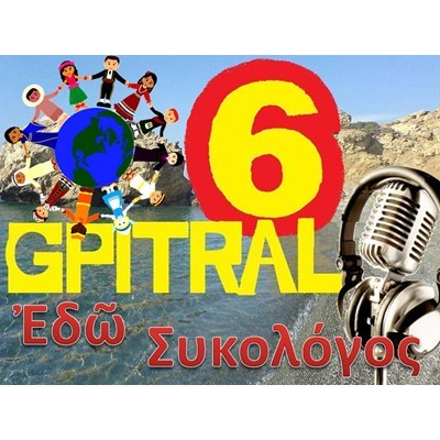 SYKOLOGOS 6 WORLD ETHNIC MUSIC RADIO GREECE CRETA VIANOS