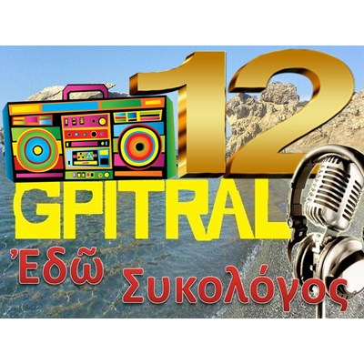 SYKOLOGOS 12 TOP HIT MUSIC RADIO CREECE CRETA VIANOS