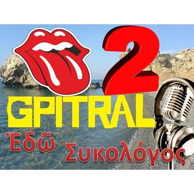 SYKOLOGOS 2 POP ROCK HITS RADIO GREECE CRETA VIANNOS