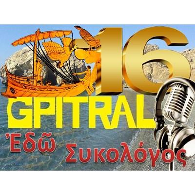 SYKOLOGOS 16 COSMOS WORLD FOLK RADIO GREEK CRETE VIANNOS