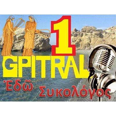 SYKOLOGOS 1 ART CULTURE GREEK AUDIOBOOK RADIO GREECE VIANNOS CRETA