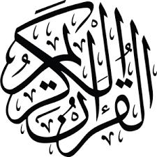 Online Quran - Coran en ligne