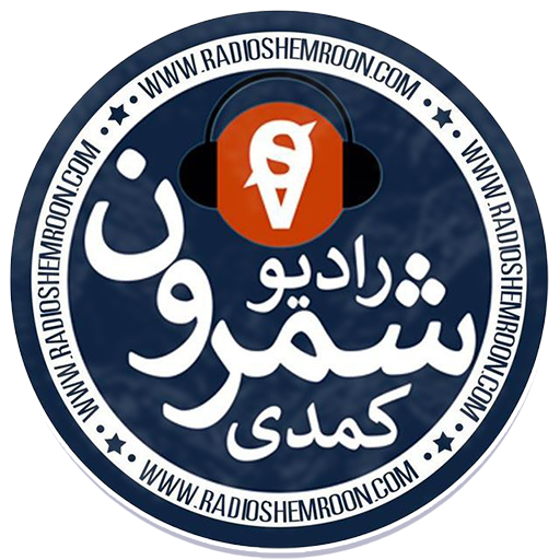 ..::SHEMROON COMEDY RADIO::.. | PERSIAN IRAN FARSI IRANIAN