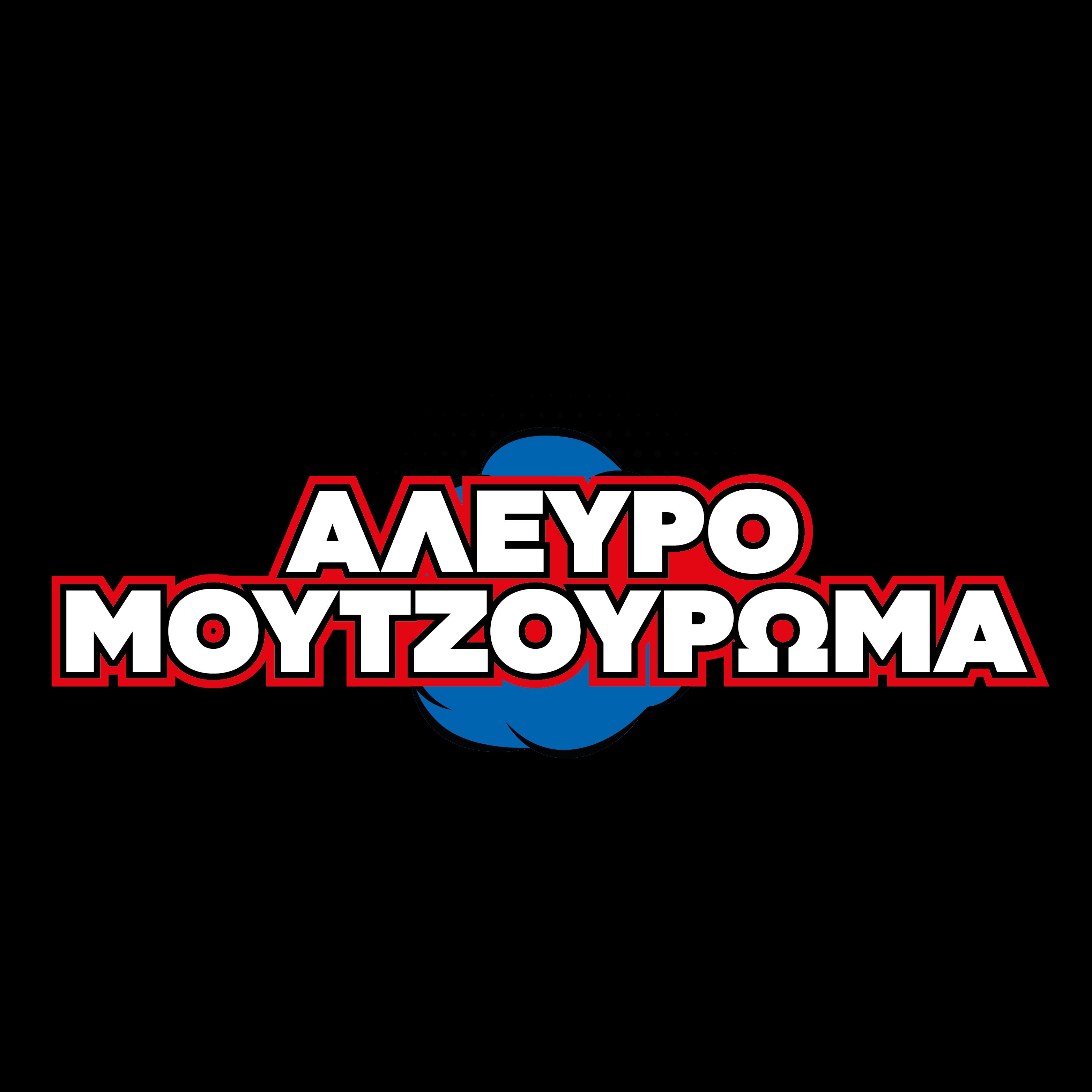 alevromoutzouroma