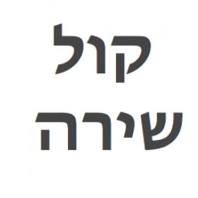 Kol Shira