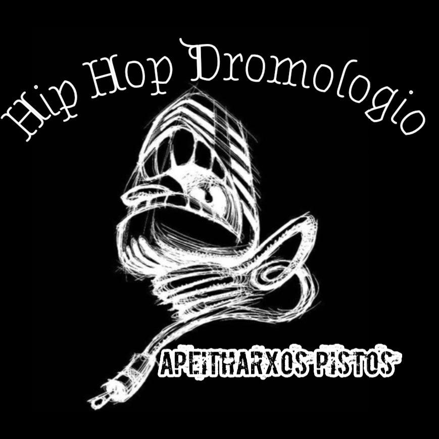 hiphopdromologio