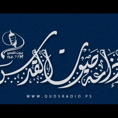 Alquds Voice PS Radio Station