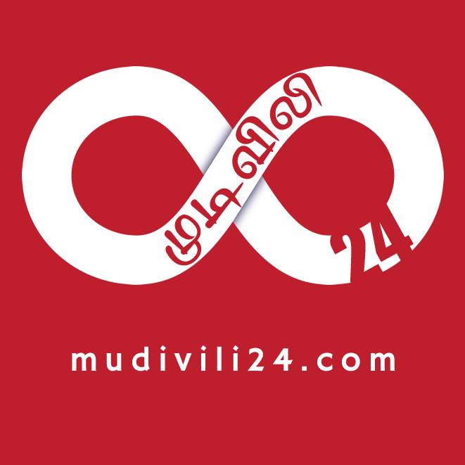 Mudivili FM