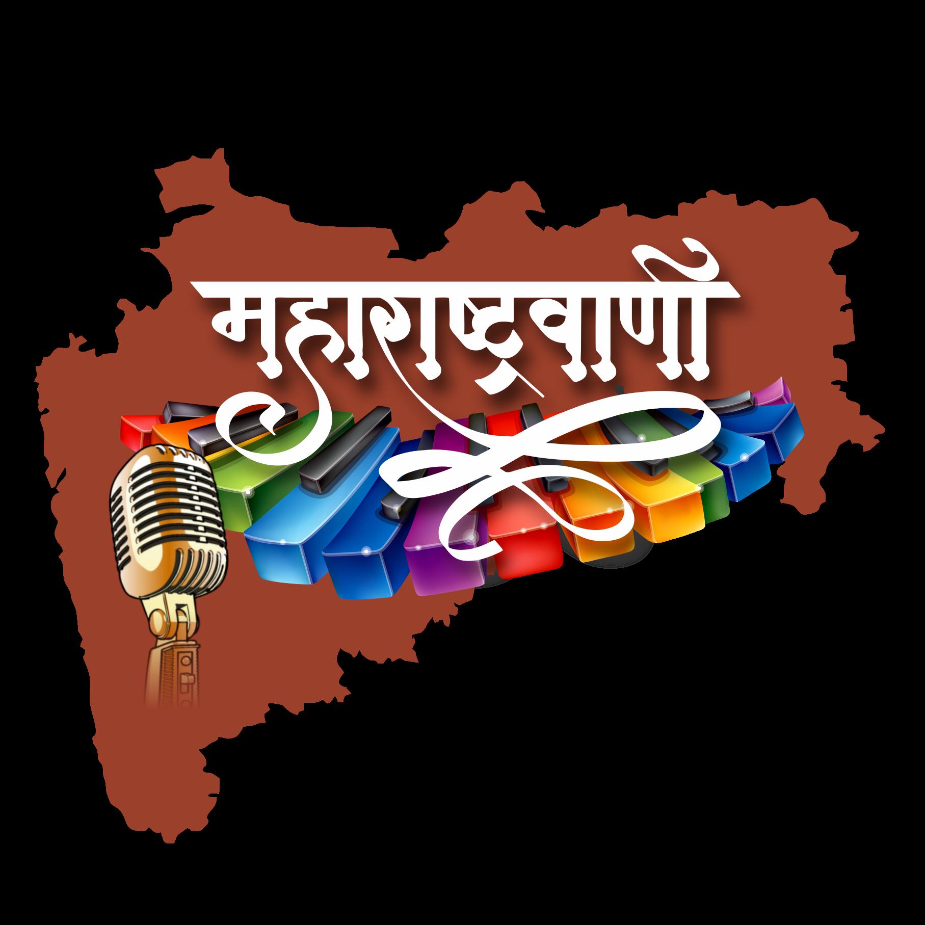 Maharashtrawani