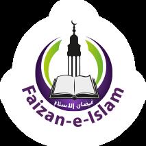 Faisan e Islam