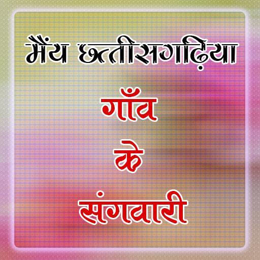 main chhattisgarhiya