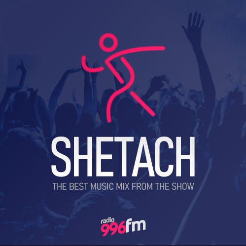 996FM SHETACH
